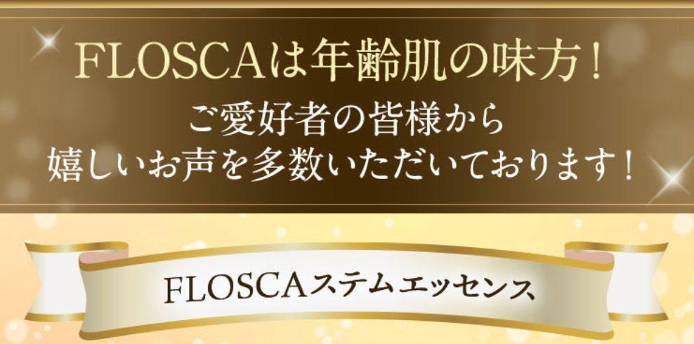 floscaステムエッセンスの販売店
