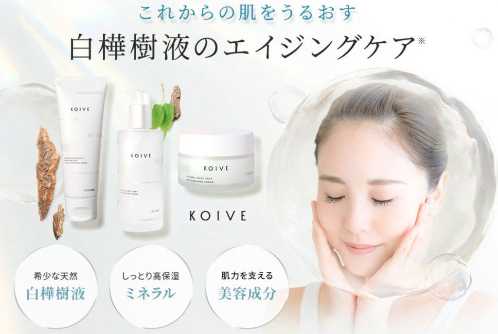 KOIVE/コイヴ(化粧品)の販売店
