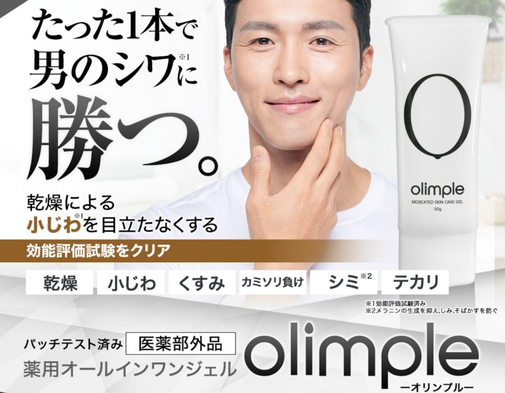 オリンプル(メンズ化粧水)の販売店