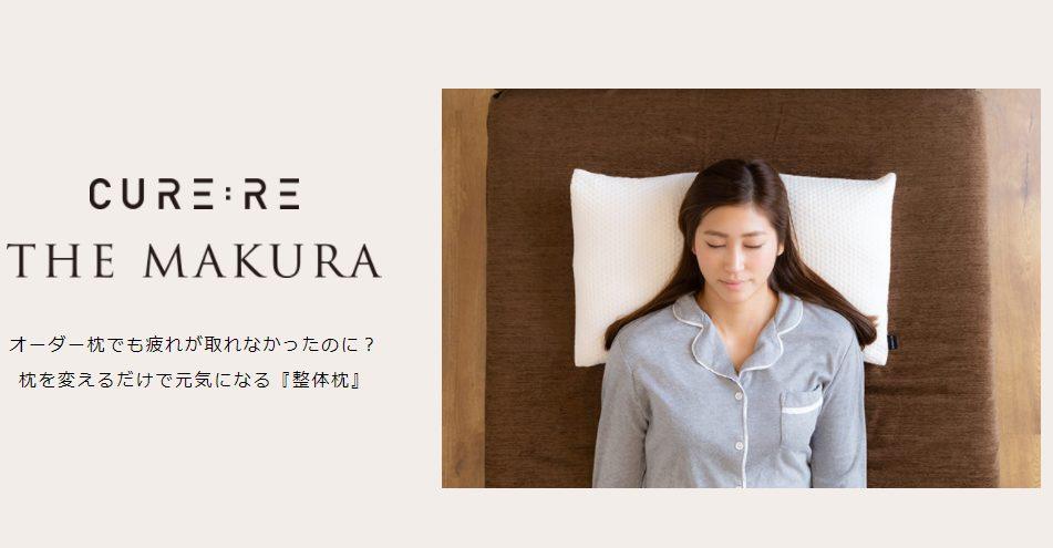 rakuna整体枕の販売店