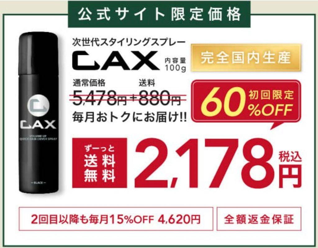 CAX(カックス)の販売店