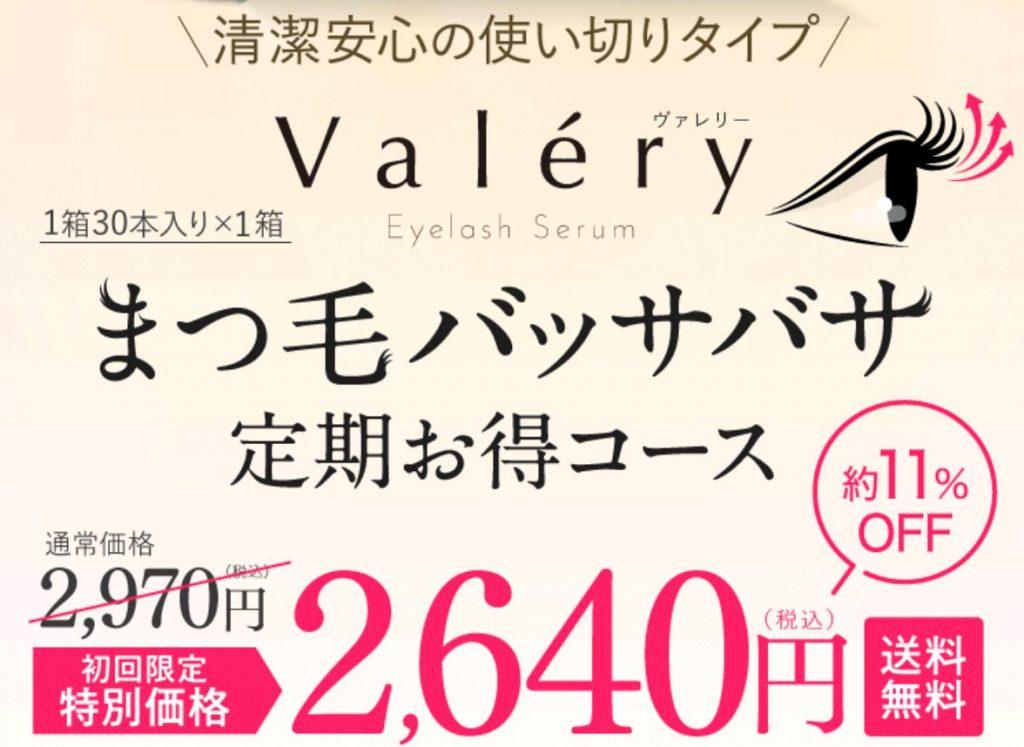 ヴァレリーまつげ美容液の販売店
