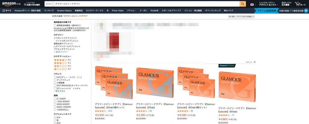 グラマーエピソードサプリ の販売店