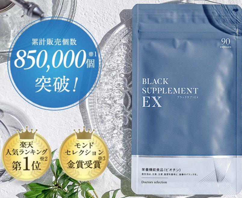 ブラックサプリEXの販売店